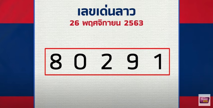 Lotto Laos1